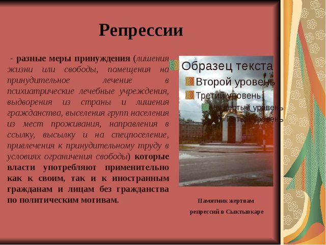 Репрессии - разные меры принуждения (лишения жизни или свободы, помещения на...