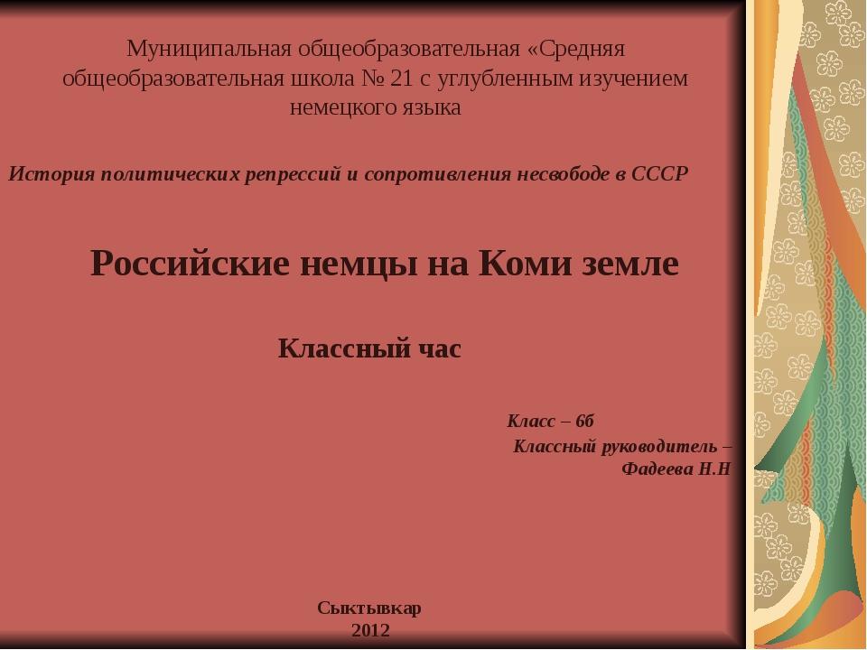 Муниципальная общеобразовательная «Средняя общеобразовательная школа № 21 с у...