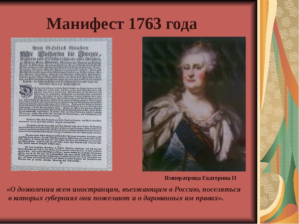 Манифест 1763 года Императрица Екатерина II «О дозволении всем иностранцам, в...
