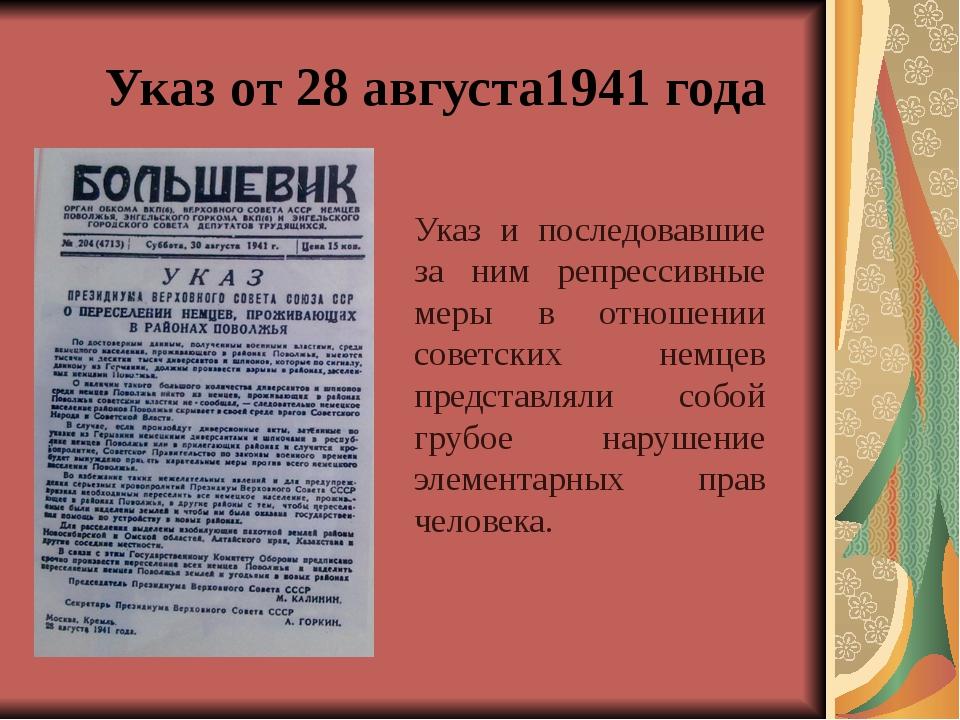 Указ от 28 августа1941 года Указ и последовавшие за ним репрессивные меры в о...