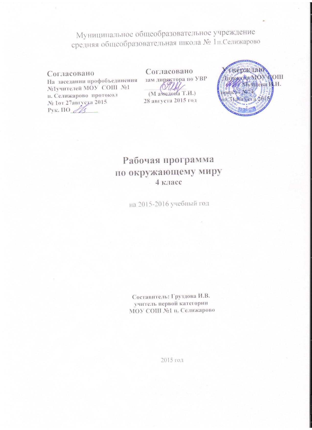 C:\Documents and Settings\1\Мои документы\Мои рисунки\Изображение\Изображение 002.jpg