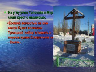На углу улиц Голосова и Мира стоит крест с надписью: «Божией милостью на сем