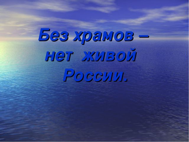 Без храмов – нет живой России.