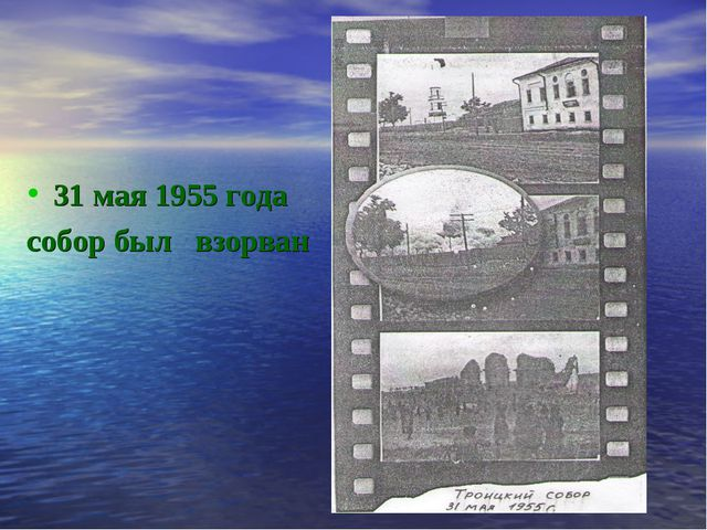 31 мая 1955 года собор был взорван