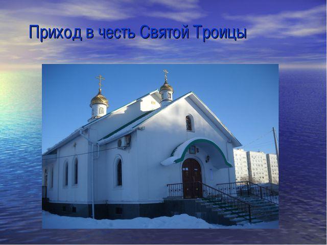 Приход в честь Святой Троицы