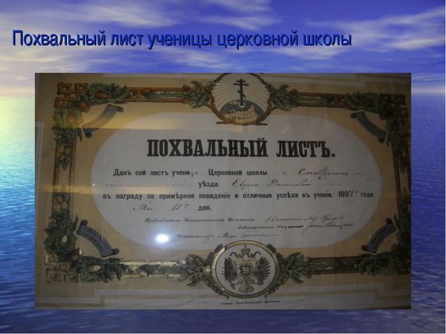 Похвальный лист ученицы церковной школы