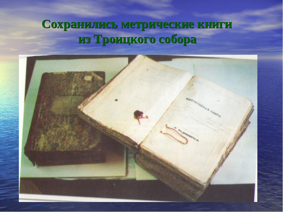Сохранились метрические книги из Троицкого собора