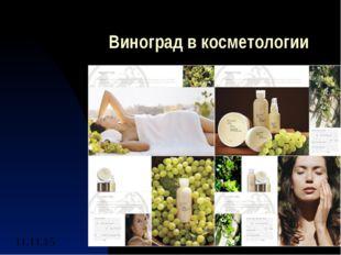 Виноград в косметологии