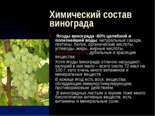 Химический состав винограда Ягоды винограда -80% целебной и полезнейшей воды,