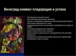 Виноград-символ плодородия и успеха Виноград используется для: изготовления м