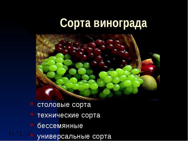 Сорта винограда столовые сорта технические сорта бессемянные универсальные со...