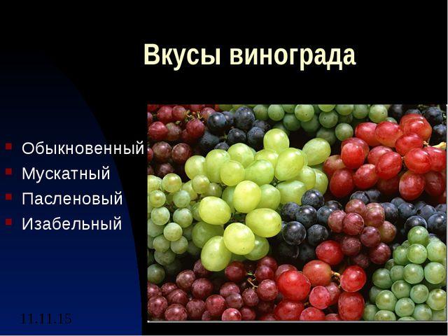 Вкусы винограда Обыкновенный Мускатный Пасленовый Изабельный