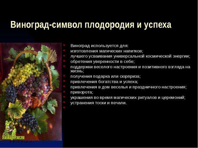Виноград-символ плодородия и успеха Виноград используется для: изготовления м...