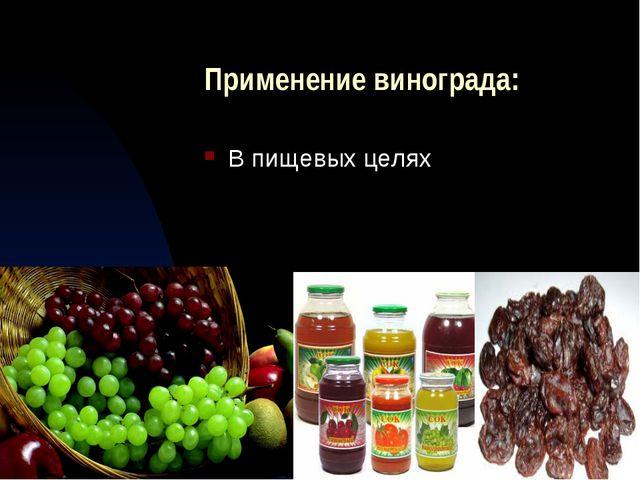 Применение винограда: В пищевых целях