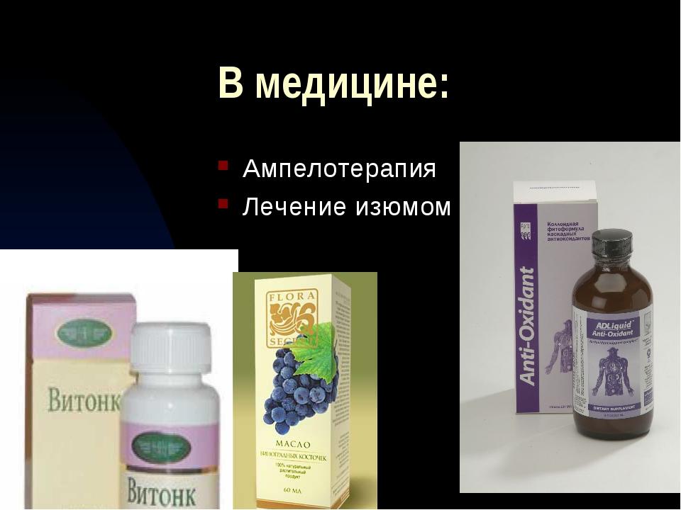 В медицине: Ампелотерапия Лечение изюмом