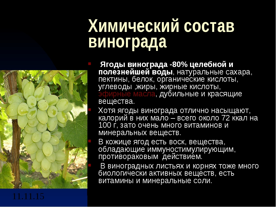 Химический состав винограда Ягоды винограда -80% целебной и полезнейшей воды,...