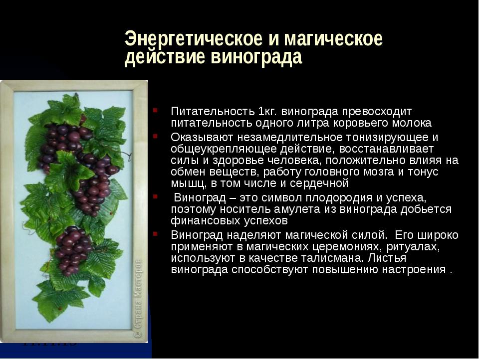Энергетическое и магическое действие винограда Питательность 1кг. винограда п...