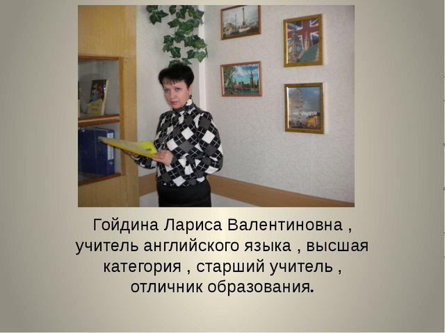 Гойдина Лариса Валентиновна , учитель английского языка , высшая категория ,...