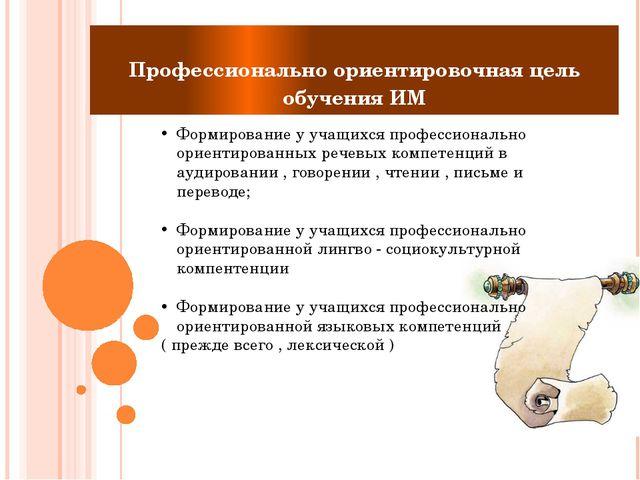Профессионально ориентировочная цель обучения ИМ Формирование у учащихся проф...