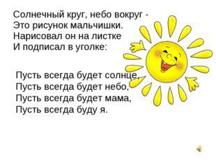 Солнечный круг, небо вокруг - Это рисунок мальчишки. Нарисовал он на листке И
