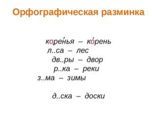 Орфографическая разминка коренья – корень л..са – лес дв..ры – двор р..ка – р