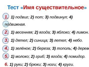 1. 1) подвиг; 2) пот; 3) подвинул; 4) подвижная. 2. 1) весенняя; 2) ягода; 3