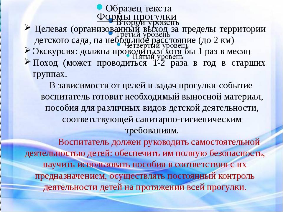 Формы прогулки Целевая (организованный выход за пределы территории детского...