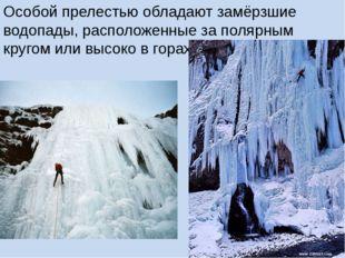 Особой прелестью обладают замёрзшие водопады, расположенные за полярным круго