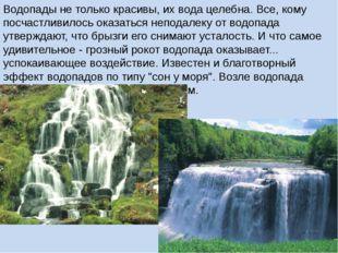 Водопады не только красивы, их вода целебна. Все, кому посчастливилось оказат