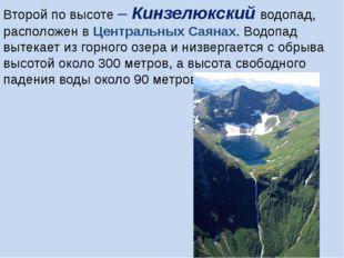 Второй по высоте – Кинзелюкский водопад, расположен в Центральных Саянах. Вод