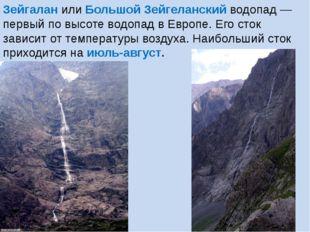 Зейгалан или Большой Зейгеланский водопад— первый по высоте водопад в Европе