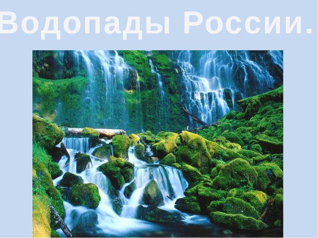 Водопады России.
