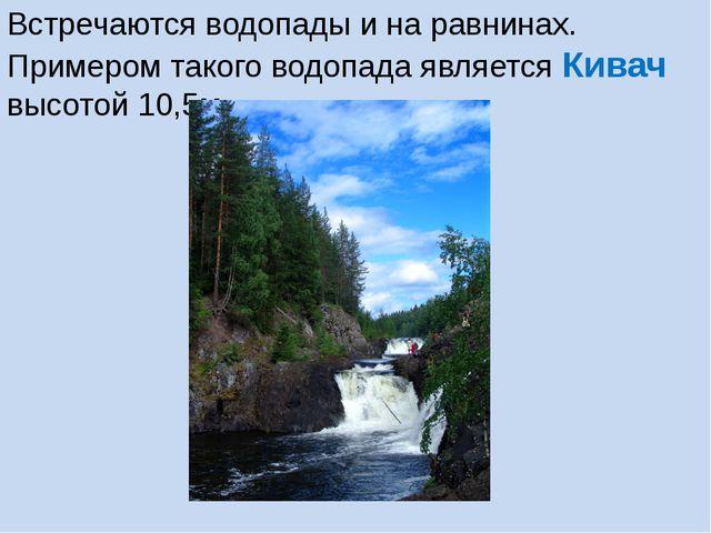 Встречаются водопады и на равнинах. Примером такого водопада является Кивач в...