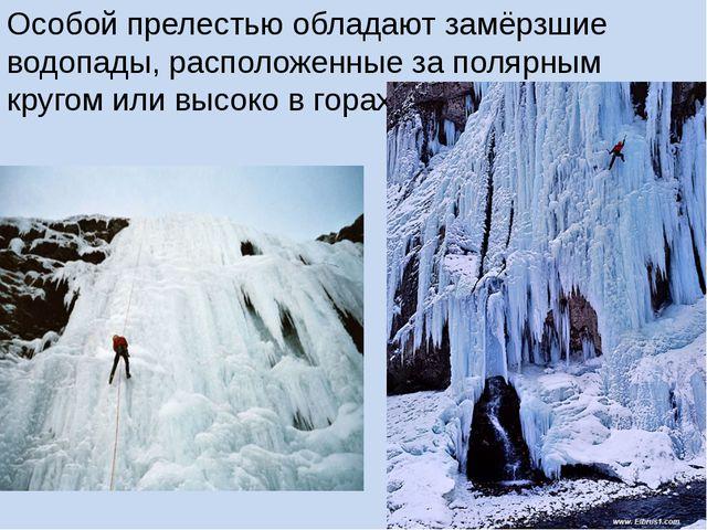 Особой прелестью обладают замёрзшие водопады, расположенные за полярным круго...
