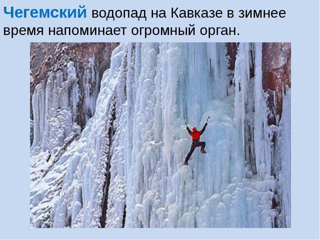 Чегемский водопад на Кавказе в зимнее время напоминает огромный орган.