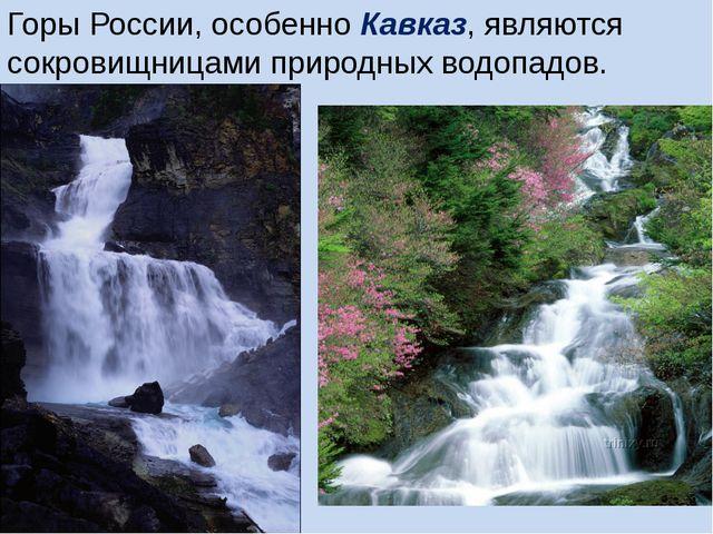 Горы России, особенно Кавказ, являются сокровищницами природных водопадов.