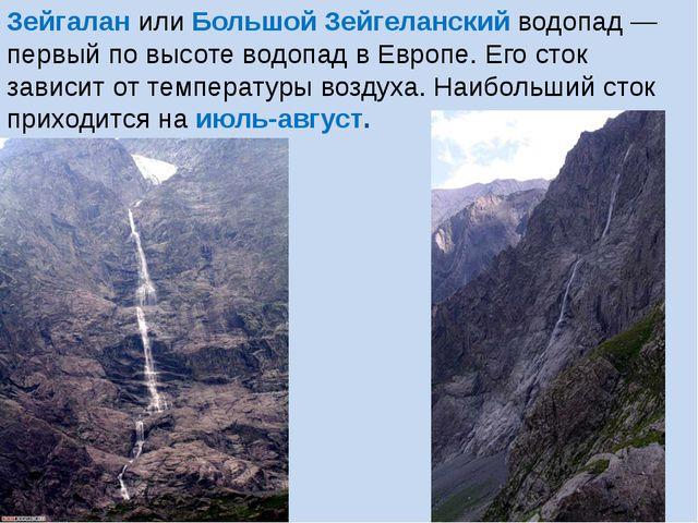 Зейгалан или Большой Зейгеланский водопад— первый по высоте водопад в Европе...