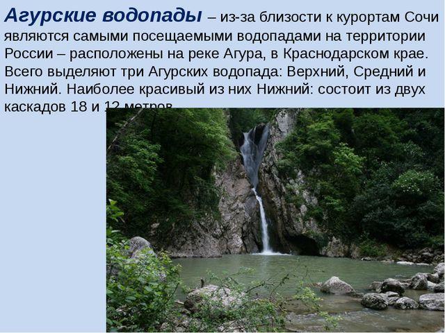 Агурские водопады – из-за близости к курортам Сочи являются самыми посещаемым...