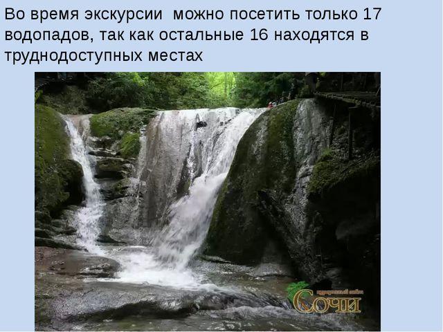 Во время экскурсии можно посетить только 17 водопадов, так как остальные 16 н...