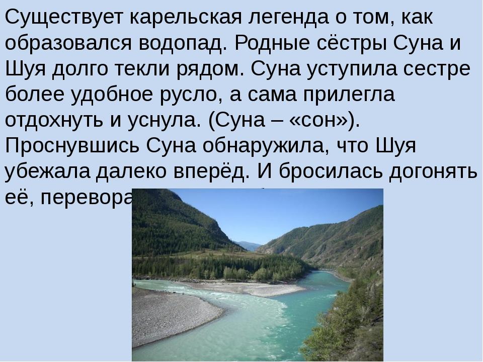 Существует карельская легенда о том, как образовался водопад. Родные сёстры С...