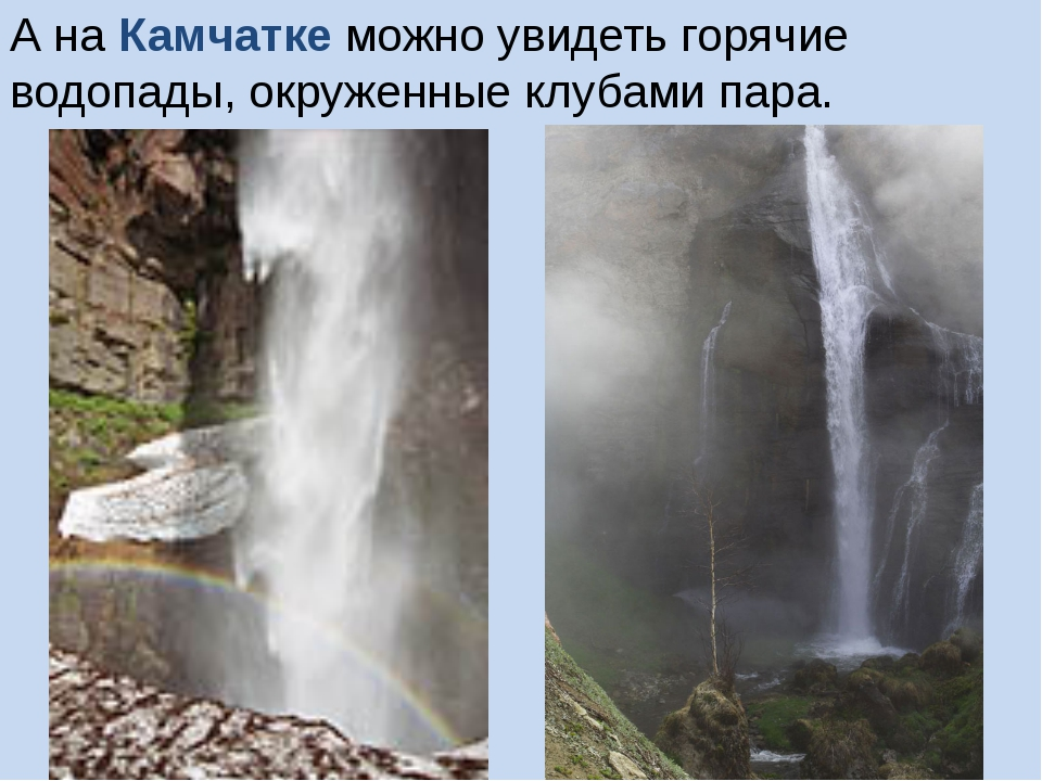 А на Камчатке можно увидеть горячие водопады, окруженные клубами пара.