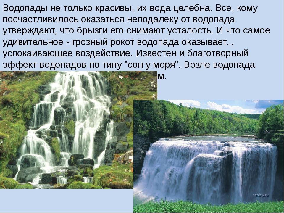 Водопады не только красивы, их вода целебна. Все, кому посчастливилось оказат...