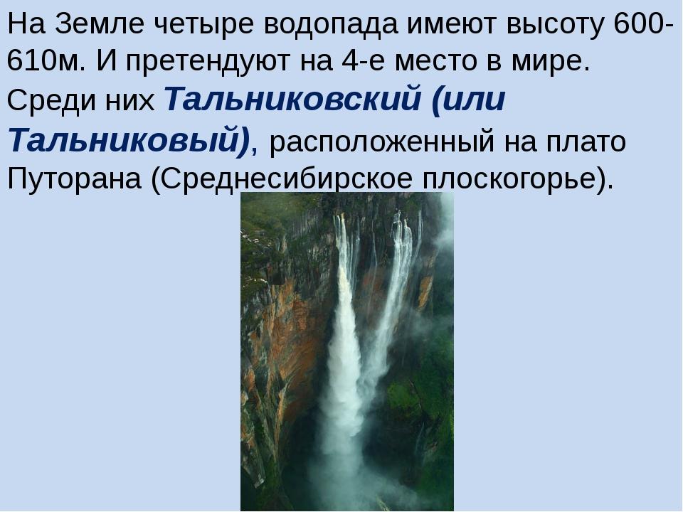 На Земле четыре водопада имеют высоту 600-610м. И претендуют на 4-е место в м...