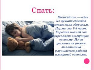 Спать: Крепкий сон — один из лучших способов оставаться здоровым. Норма сна 7