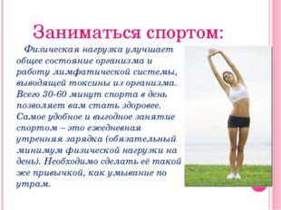Заниматься спортом: Физическая нагрузка улучшает общее состояние организма и