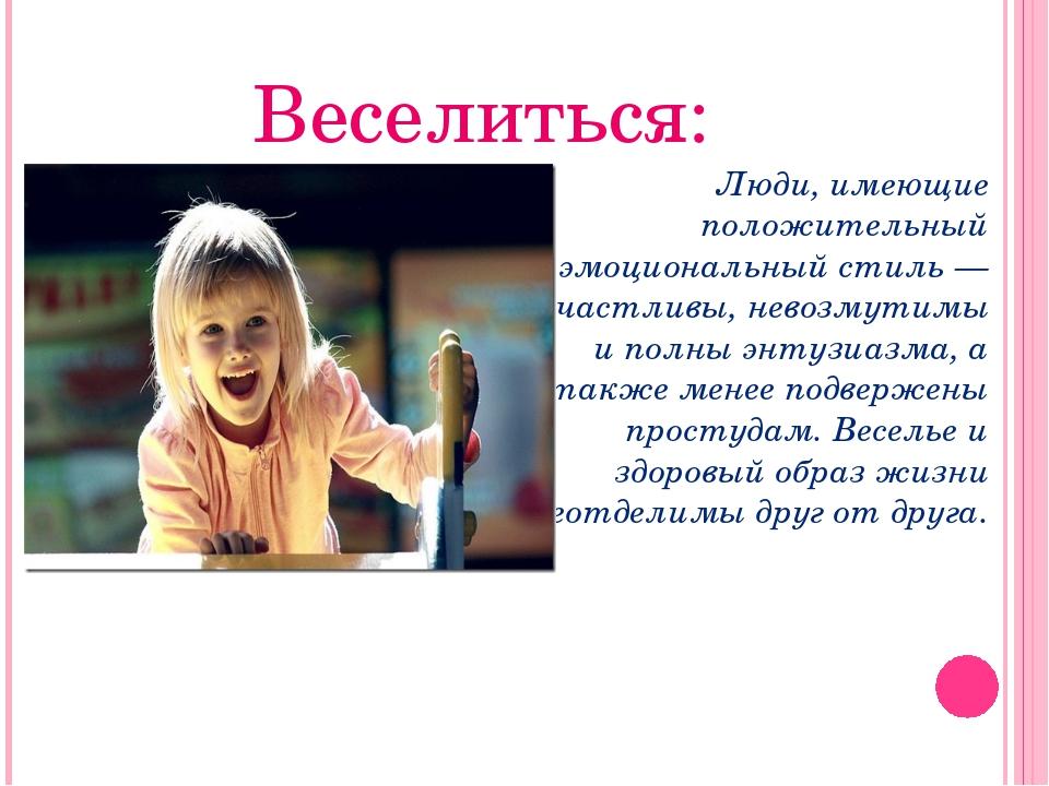 Веселиться: Люди, имеющие положительный эмоциональный стиль — счастливы, нево...
