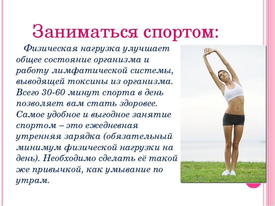 Заниматься спортом: Физическая нагрузка улучшает общее состояние организма и...