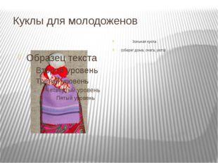 Куклы для молодоженов Зольная кукла (оберег дома, очага, уюта)