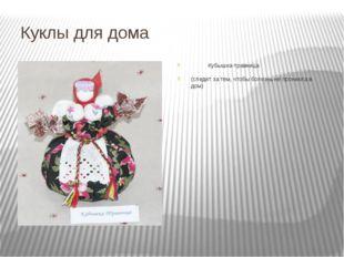 Куклы для дома Кубышка-травница (следит за тем, чтобы болезнь не проникла в