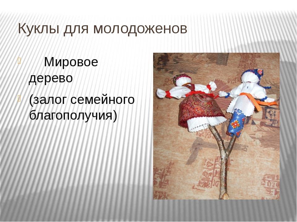 Куклы для молодоженов Мировое дерево (залог семейного благополучия)